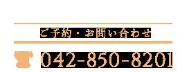 042-850-8201